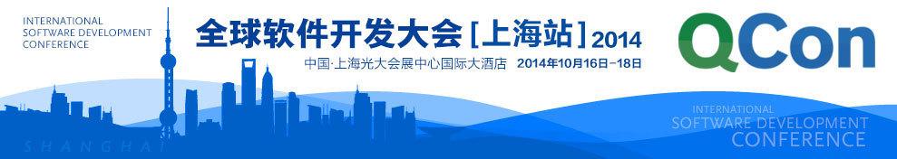 Qcon上海2014